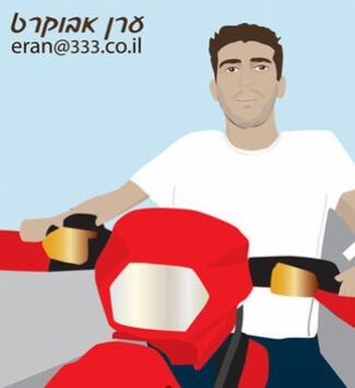 ערן אבוקרט